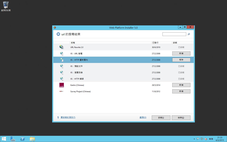在Microsoft Web Installer,安裝 URL rewrite 2.0 和 HTTP重新導向 就完成了...
