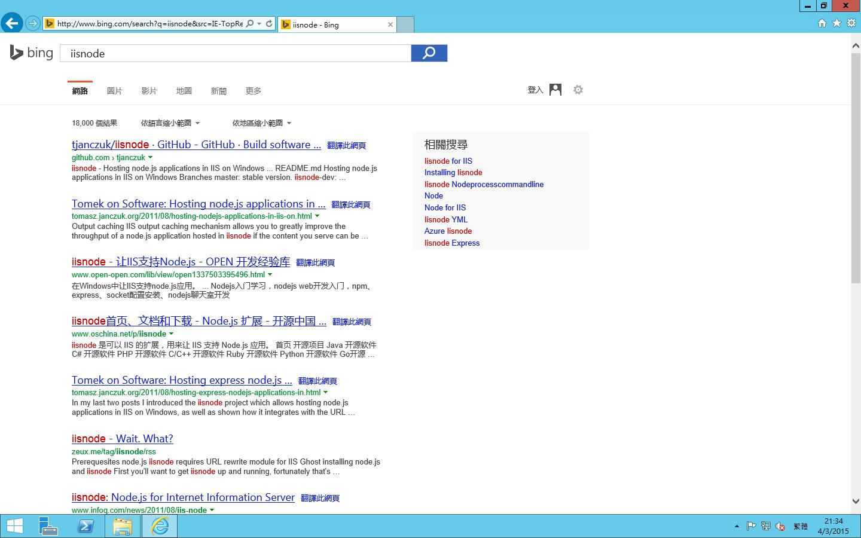 在瀏覽器,搜尋「iisnode」